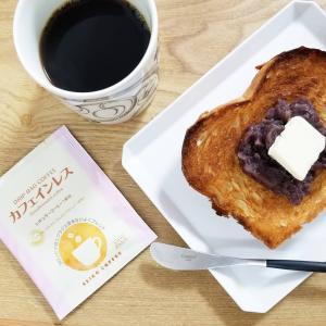 【おうちごはん】おうちでモーニング・小倉トーストとカフェインレスコーヒー