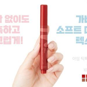 【韓国コスメ】久しぶりに買った韓国コスメはpony effect