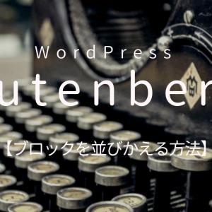 WordPressのエディタGutenbergでブロックを並びかえる方法