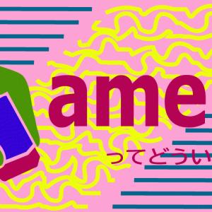 「amend」ってどういう意味?