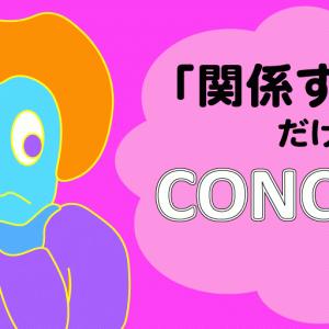 「関係する」だけじゃない「concern」 の意味