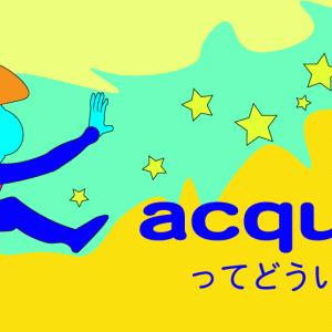 「acquire」ってどういう意味?