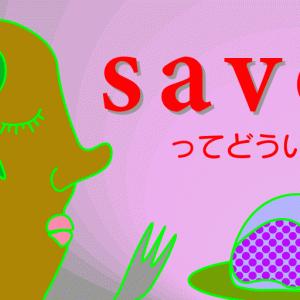「savor」ってどういう意味?