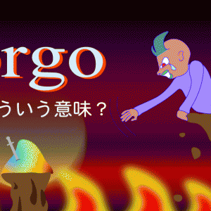 「forgo」ってどういう意味?