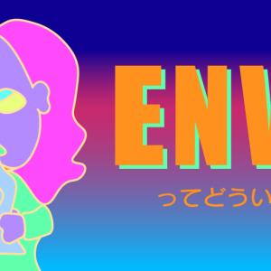 「envy」ってどういう意味?