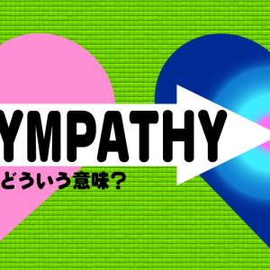 「sympathy」ってどういう意味?