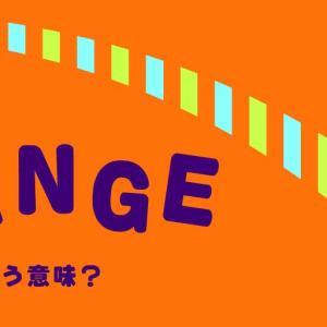 「range」ってどういう意味?