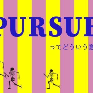 「pursue」ってどういう意味?
