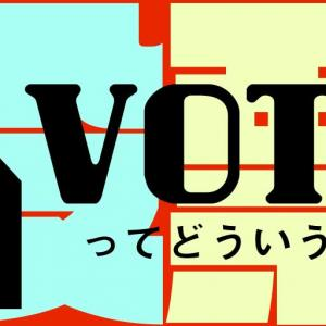 「vote」ってどういう意味?