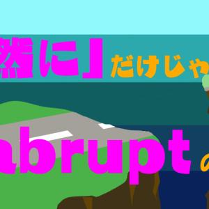 「突然に」だけじゃない「abrupt」の意味?