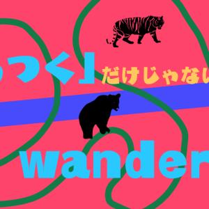 「ぶらつく」だけじゃない「wander」の意味