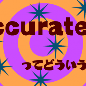 「accurate」ってどういう意味?