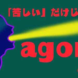 「苦しみ」だけじゃない「agony」 の意味