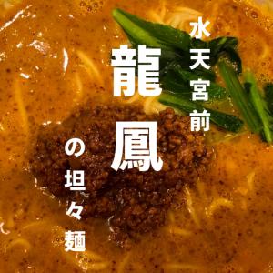 東京・水天宮前(TCAT)「龍鳳」の坦々麺