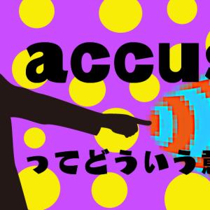 accuse ってどういう意味?