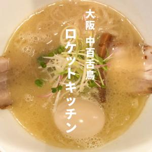 大阪・中百舌鳥「ロケットキッチン」で濃厚鶏白湯ラーメン!