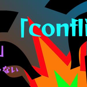 「対立」だけじゃない「conflict」 の意味
