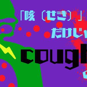 「咳(せき)」だけじゃない「cough」の意味