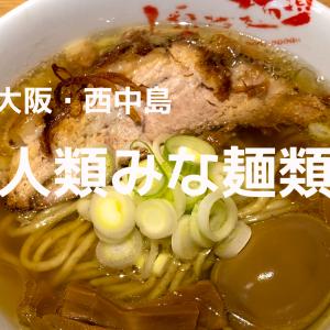大阪・西中島「人類みな麺類」のらーめんmacroを食べたよ
