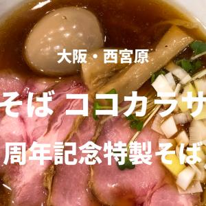 新大阪「ココカラサキゑ」周年記念特製ラーメン!!
