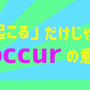 「起こる」だけじゃない「occur」 の意味