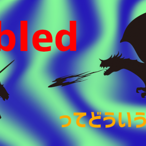 fabled ってどういう意味?