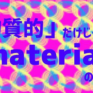 「物質的」だけじゃない「material」の意味