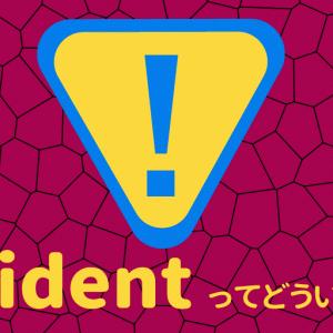 「incident」ってどういう意味?