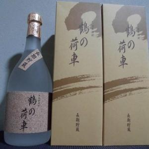 【麦焼酎】 鶴の荷車41度 15~20年古酒