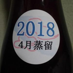 【黒糖焼酎】 あまみ長雲 新焼酎 2018
