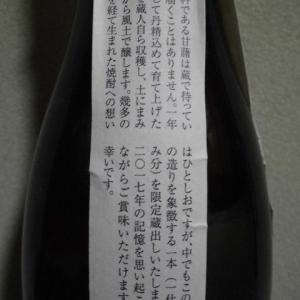 【芋焼酎】 朗らかに潤す 2017 38度