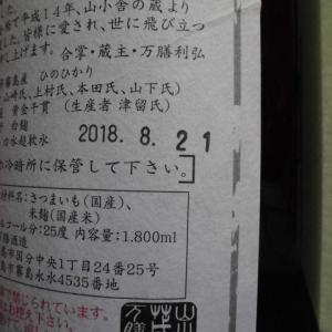 【芋焼酎】 真鶴 2018