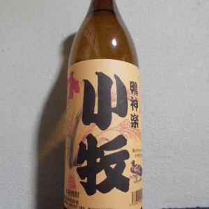 【芋焼酎】 小牧 鴨神楽