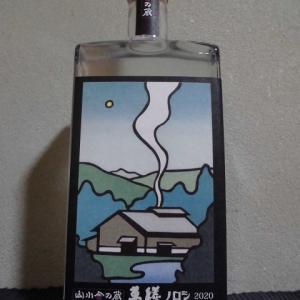【芋焼酎】萬膳ノロシ2020 無濾過 30度 500ml