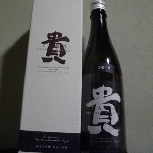 『日本酒』貴 純米大吟醸 東条山田錦 2019