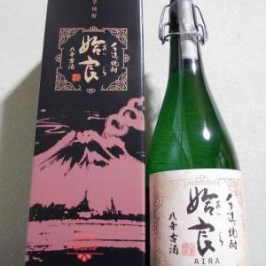 【芋焼酎】 姶良 八年古酒 30度 PB