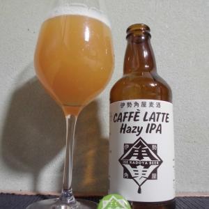 『ビール』伊勢角屋麦酒 カフェラテヘイジーIPA