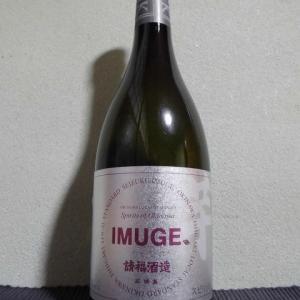 『イムゲー(芋酒)』請福 IMUGE