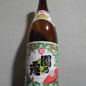 【芋焼酎】 園乃露35度 (数年前からお店に置いてあった一本!)