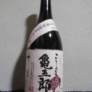 【芋焼酎】 こしき亀五郎
