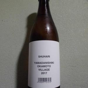「日本酒」 澤屋まつもと 守破離 岡本ビレッジ 試験醸造 2017
