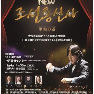 神戸で韓国の伝統音楽オーケストラ公演