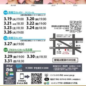 本日!N.tic大阪ラスト公演