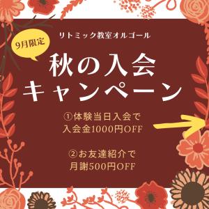 リトミック秋の入会キャンペーン!9月限定のお得な情報2つです