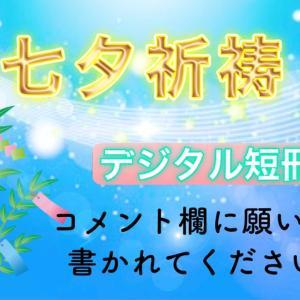 七夕イベント祈祷☆デジタル短冊コメント欄に願い事を書いてネ♪