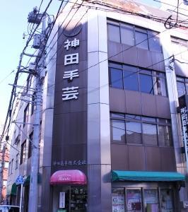 カンダ手芸をご紹介!