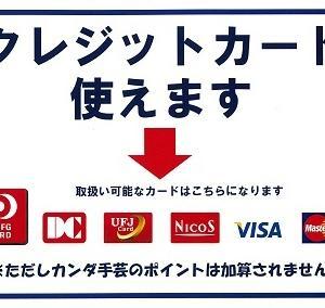 クレジットカードご利用可能になりました!