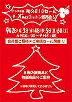 秋のBIGセール&Xmasコットン即売会!!明日から!!