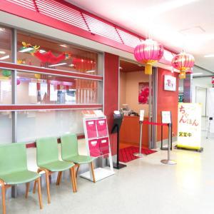 壱岐島女1人旅☆長崎ちゃんぽんを食べながら天候調査を待つ(長崎空港)