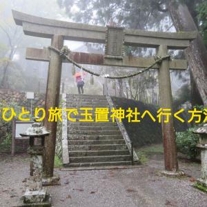 奈良&和歌山旅☆最強のパワースポット!?女ひとり旅でも安心な玉置神社への行き方!!